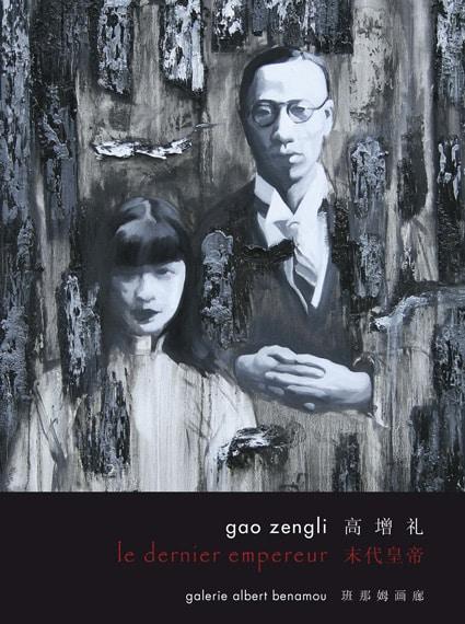 Gao Zengli